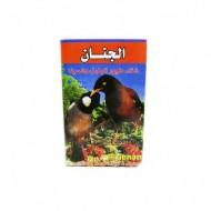 الجنان اكل طيور البلبل والمينا