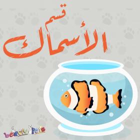 قسم  الأسماك والسلاحف